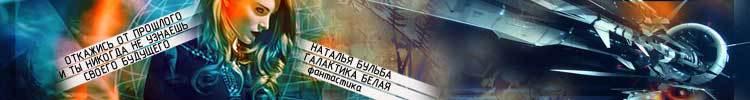 """На линии судьбы (другой вариант - книги """"Капитан"""") (СИ) - Galaktika_Belay_baner_2.jpg"""