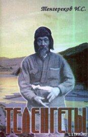 Книга  «ТЕЛЕНГЕТЫ» - Автор Тенгереков Иннокентий Сергеевич
