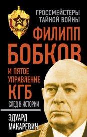 Филипп Бобков и пятое Управление КГБ. След в истории - Макаревич Эдуард Федорович