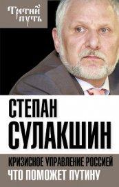 Кризисное управление Россией. Что поможет Путину - Сулакшин Степан