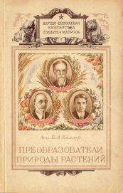 Преобразователи природы растений. К. А. Тимирязев, И. В. Мичурин, Т. Д. Лысенко