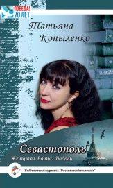 Севастополь: Женщины. Война. Любовь - Копыленко Татьяна