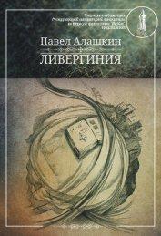 Ливергиния - Алашкин Павел Александрович