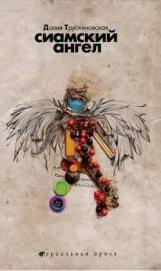 Сиамский ангел