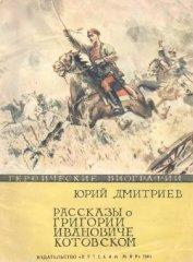 Рассказы о Григории Ивановиче Котовском