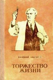 Торжество жизни - Дашкиев Николай Александрович