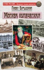 Москва купеческая