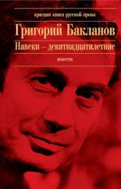 Июль 41 года (с иллюстрациями) - Бакланов Григорий Яковлевич