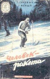 Человек-ракета(изд.1947)