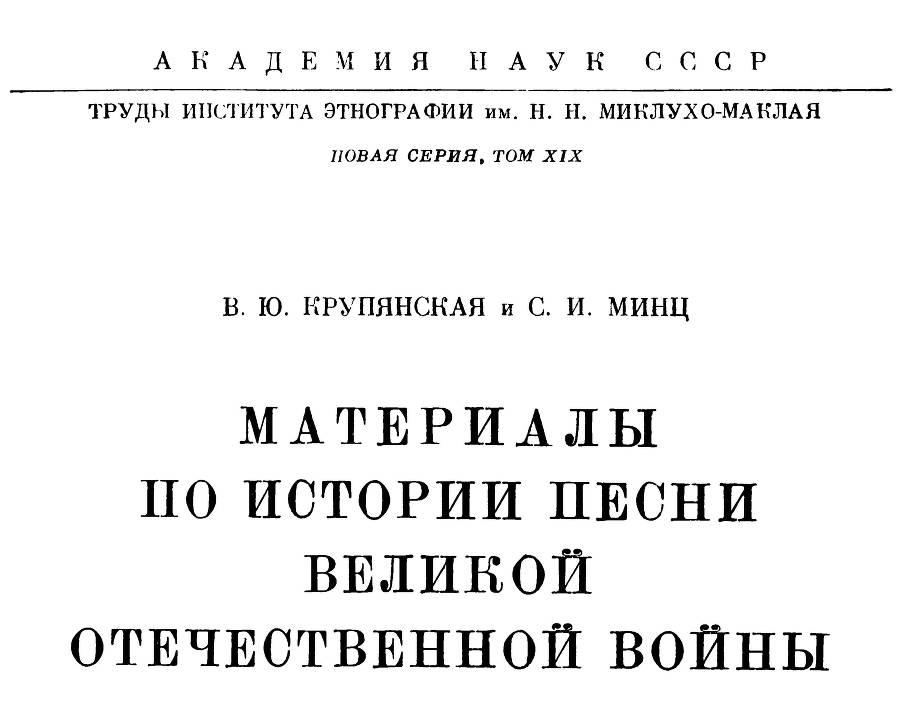 Материалы по истории песни Великой Отечественной войны - _1.jpg