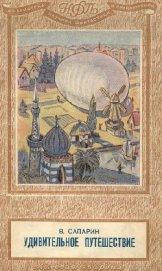 Удивительное путешествие(изд.1949)