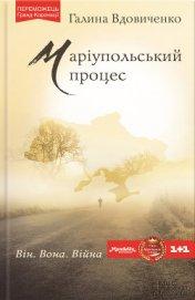 Маріупольський процес - Вдовиченко Галина