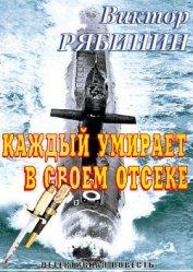 Каждый умирает в своем отсеке - Рябинин Виктор