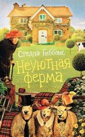 Неуютная ферма - Доброхотова-Майкова Екатерина Михайловна