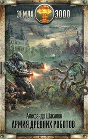 Армия древних роботов - Шакилов Александр