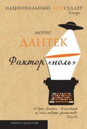 Фактор «ноль» (сборник) - Дантек Морис