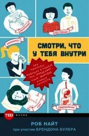 Смотри, что у тебя внутри. Как микробы, живущие в нашем теле, определяют наше здоровье и нашу личнос - Найт Роб