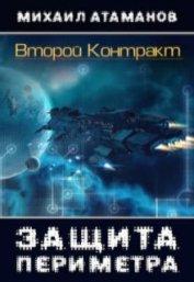 Второй контракт (СИ) - Атаманов Михаил Александрович