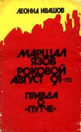 Маршал Язов (роковой август 91-го) - Ивашов Леонид Григорьевич