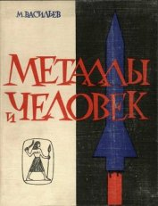 Металлы и человек - Васильев Михаил