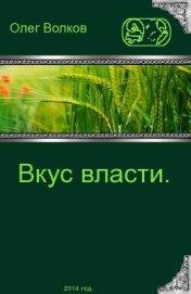 """Вкус власти (СИ) - Волков Олег Александрович """"volkov-o-a"""""""