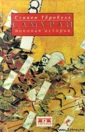 Книга Самураи. Военная история - Автор Тернбулл Стивен