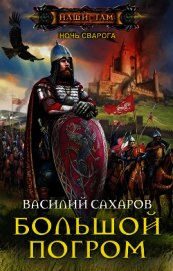 Большой погром (СИ) - Сахаров Василий Иванович