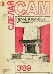 Книга Печи, камины - Автор Теверовский А. Ю.