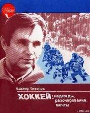 Книга Надежды, разочарования, мечты… - Автор Тихонов Виктор Васильевич