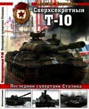 Сверхсекретный Т-10 - Коломиец Максим Викторович