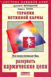 Книга Терапия истинной кармы - Автор Верищагин Дмитрий Сергеевич