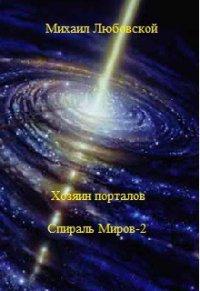 Хозяин порталов (Спираль Миров-2) - Любовской Михаил