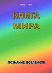 Книга Мира