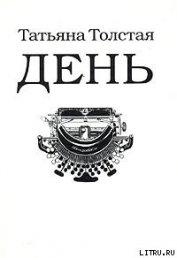 День (сборник рассказов, эссе и фельетонов)