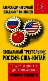 Глобальный треугольник. Россия – США – Китай. От разрушения СССР до Евромайдана. Хроники