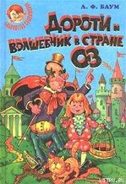 Дороти и Волшебник в Стране Оз - Баум Лаймен Фрэнк