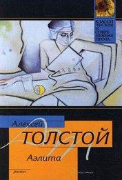 Аэлита - Толстой Алексей Николаевич