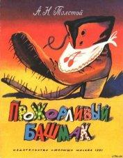 Прожорливый башмак - Толстой Алексей Николаевич