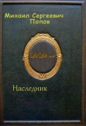 Наследник - Попов Михаил Сергеевич