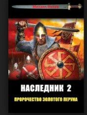 Пророчество Золотого Перуна - Попов Михаил Сергеевич