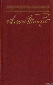 Собрание сочинений в десяти томах. Том 8 - Толстой Алексей Николаевич
