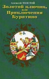 Книга Золотой ключик, или приключения Буратино - Автор Толстой Алексей Николаевич