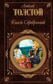 Князь Серебряный - Толстой Алексей Константинович