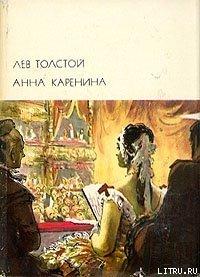 Анна Каренина - Толстой Лев Николаевич
