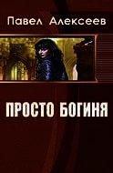 Просто Боги (Богиня-3) (СИ) - Алексеев Павел Александрович