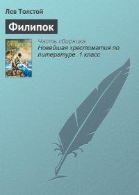 Филипок - Толстой Лев Николаевич
