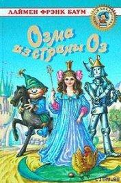 Озма из Страны Оз