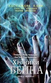 Хроники Бейна. Книга третья (сборник) - Клэр Кассандра