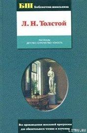 Отрочество - Толстой Лев Николаевич