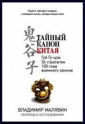 Тайный канон Китая - Малявин Владимир Вячеславович